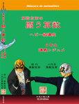 【中学受験】闘う算数ヘビー級6年講義レジュメ付き送料無料