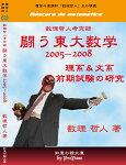 闘う東大数学2005~2008