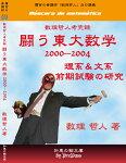 闘う東大数学2000~2004
