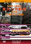 【東大受験】=近未来の入試出題予想=「東大への数学第壱巻増補版」テキスト(3冊)+DVD(9枚+1枚)セット