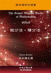 【高校数学】「数学福音伝道書」 The Gospel Mission Books of MathematicsGM08 微分法・積分法「理論講義編」テキスト+DVD(11枚)セット