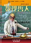 月刊数理哲人「7月号」