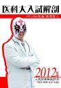 日本医科大学編 2009~1012数理哲人 口述 数学メディカル仮面 口述 物理・化学・生物DVD全1...