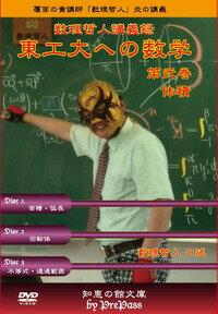 東工大への数学 第弐巻「体積」 テキスト+DVD(3枚)セット