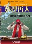月刊数理哲人「10月号」