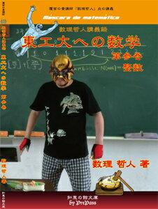 東工大への数学 第肆巻「微積分(計算)」 テキスト+DVD(3枚)セット