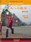 東大への数学第9巻