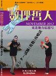 月刊数理哲人「11月号」