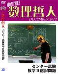 月刊数理哲人「12月号」