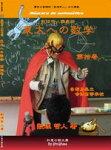 東大への数学第拾巻