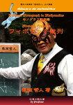 PrePassMonographinMathematics「フィボナッチ数列」テキスト1冊+解説DVD6枚セット