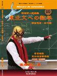 東北大への数学11