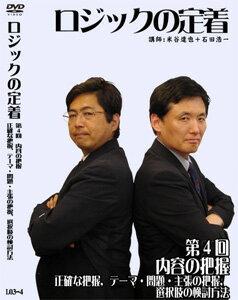 ロジックの定着 第4回 プリント+DVD(2枚)セット