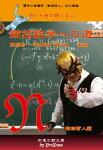 競技数学への道8