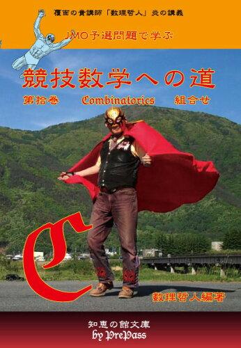 Mathematics competitions「競技数学への道」vol.10 組合せテキスト1冊+解説DVD3枚