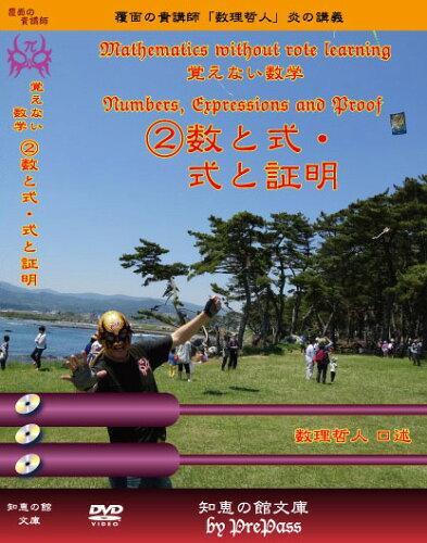 Mathematics without rote learning「覚えない数学②数と式・式と証明」テキスト1冊+解説DVD...