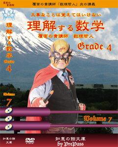 「理解する数学」Grade4 第7回DVD3枚+プリント