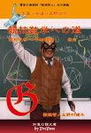 競技数学への道19