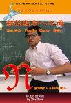 競技数学への道20