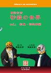 秒殺の世界vol.1