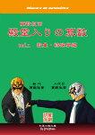 殿堂入りの算数vol.1