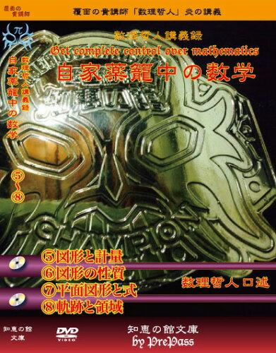 数理哲人講義録自家薬籠中の数学 第2巻テキスト+解説DVD(2枚)セット<特...