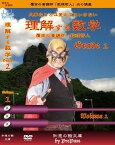 「理解する数学」 Grade2 コンプリート テキスト1冊(B5版130ページ)+DVD24枚