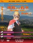 「理解する数学」 Grade3 コンプリート テキスト1冊(B5版142ページ)+DVD24枚