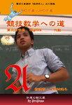 競技数学への道21
