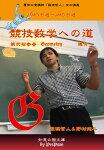 競技数学への道23