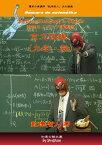 【哲人の物理】 京大物理(力学・熱) テキスト(B5版106ページ)+DVD8枚