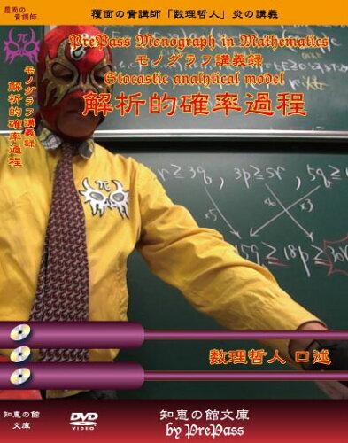 PrePass Monograph in Mathematics 「 M104 解析的確率過程」テキスト1冊+解説DVD3枚<特別リング...