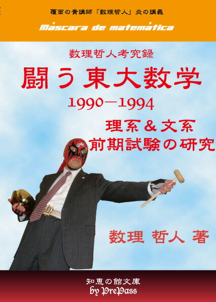 【東大受験】「闘う東大数学」 1990~1999テキスト2冊+DVD25枚セット