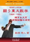 闘う東大数学90~94