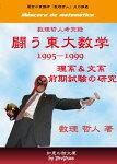 闘う東大数学95~99