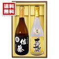 佐藤黒と金箔入り芋焼酎(感謝ボトル)のセット