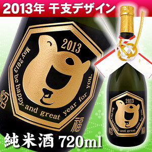 お正月のお飾りにもオススメ☆当店オリジナルの彫刻ボトルです!【巳】 2013年 干支デザイン 彫...