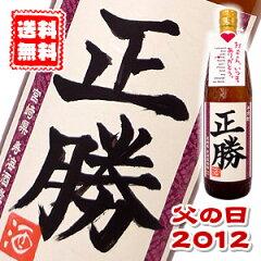 本格的でビックリ!書道八段★手書きの名入れラベル芋焼酎【送料無料】【37%OFF】父の日2012 ...