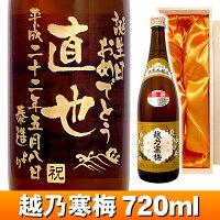 越乃寒梅エッチングボトル720ml