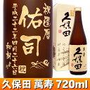 還暦のお祝いに、名入れの日本酒♪ ボトルにお名前・メッセージを彫刻いたします。久保田 萬寿...
