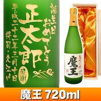 魔王エッチングボトル720ml