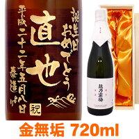 送料無料 名入れ プレゼント 日本酒 越乃寒梅純米大吟醸 エッチングボトル 720ml 桐箱入り 彫刻 名前入り 名入れ日本酒 名入れプレゼント ギフト プレゼント お祝い 誕生日 結婚祝い 還暦祝い 退職祝い 父の日