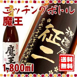 還暦祝いや誕生日の名入れプレゼントに☆焼酎ボトルにお名前・メッセージを彫刻いたします。【...