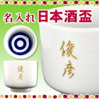 名入れ日本酒盃