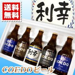 ★送料無料★ 名入れビール 地ビール「COEDO(コエド)」5本セット 【手書き】【名前入り】【ラ...