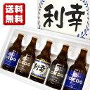 送料無料 名入れビール(青)、地ビールCOEDO(コエド)4本 計5本セット ギフトカートン入り 名...