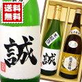 送料無料名入れ本醸造酒と、越乃寒梅白ラベル720ml×2本セット