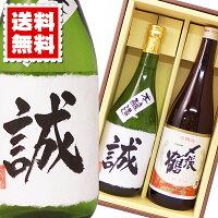 名入れ本醸造酒と、〆張鶴月720ml×2本セット