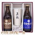 名入れタンブラー1個と、COEDO(コエド)ビール2本のセット