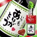 【ネット限定】バレンタイン2015 「いつもありがとう」米焼酎 180ml ミニチョコ付 【義理チョコ...